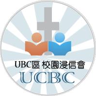 UBC 区校园浸信会